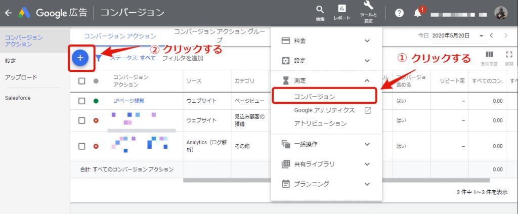 グーグル広告コンバージョン新規作成