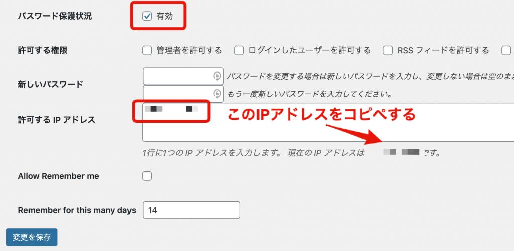Password Protectedの設定