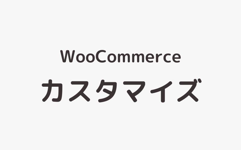 woocommerceカスタマイズ