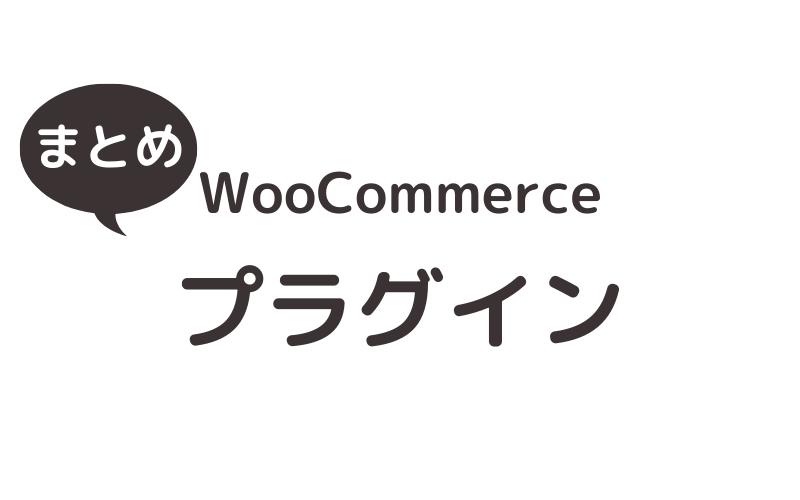 woocommerceプラグイン